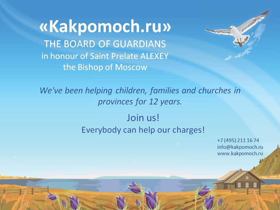 Kakpomoch.ru THE BOARD OF GUARDIANS in honour of Saint Prelate ALEXEY the Bishop of Moscow