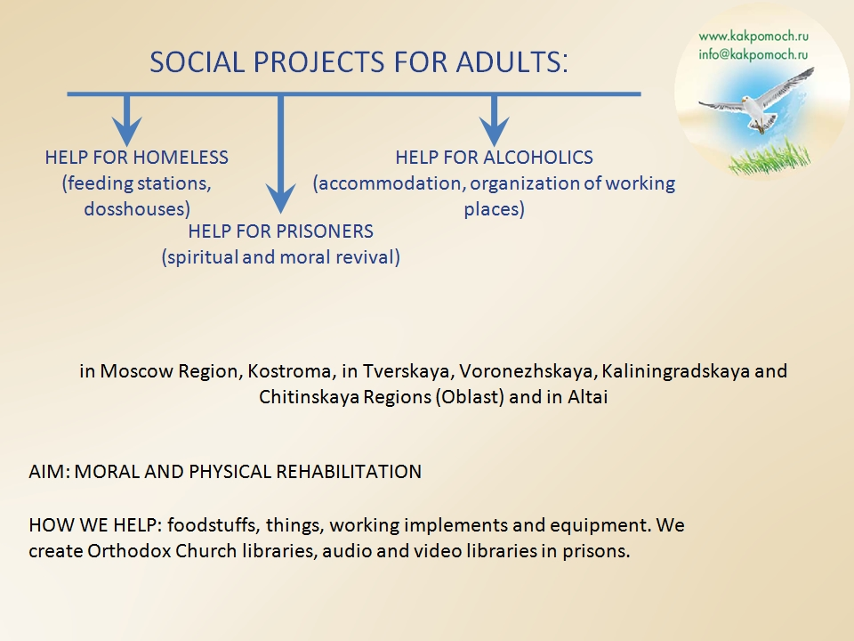 SOCIAL PROJECTS FOR ADULTS